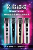 Koopin K8行動KTV藍牙雙聲道無線麥克風