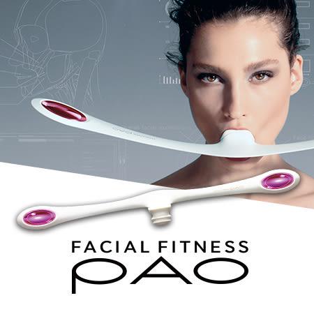 【MTG官方旗艦館】FACIAL FITNESS PAO臉部鍛鍊棒 | MTG Taiwan直營販售・日本製造・一年保固