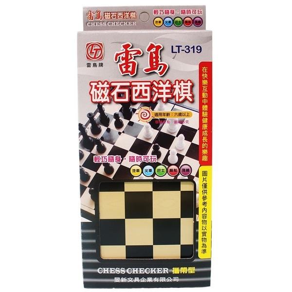 雷鳥 攜帶型 磁石西洋棋 LT-319/一盒入(定140) 小磁性西洋棋