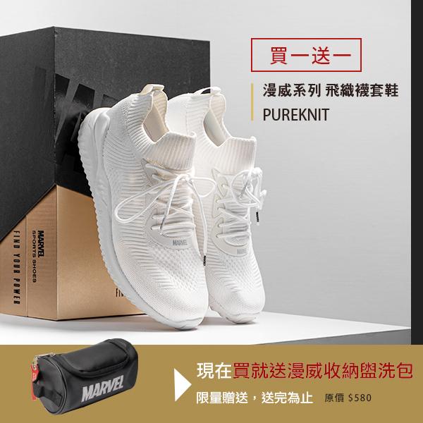 女款 MARVEL漫威鞋款 買就送盥洗包 PURE KNIT襪套慢跑休閒運動鞋 小尺碼休閒鞋 [M20810102]