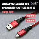 HODA W1 Micro USB 100cm 尼龍編織快速充電傳輸線 傳輸線 充電線 快充線 數據線