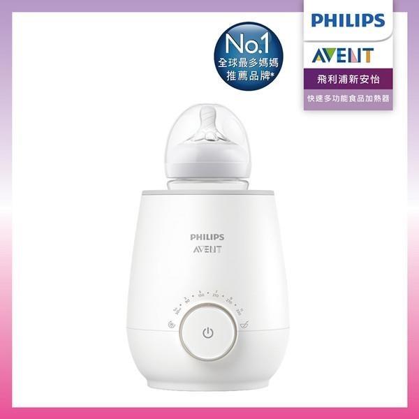 【南紡購物中心】【PHILIPS AVENT】新安怡 快速食品加熱器/溫奶器 (SCF358)
