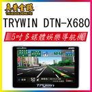 【真黃金眼】Trywin DTN-X680 5吋多媒體娛樂導航機 導航王 5種導航模式 測速提醒