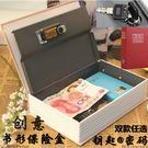 保險箱家用 小型迷你隱形創意床頭家用保險櫃書本密碼保管箱帶鎖 卡布奇诺HM