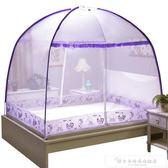 蒙古包蚊帳學生免安裝網紅2019新款1.2米1.8m家用1.5宿舍單雙人床CY『小淇嚴選』