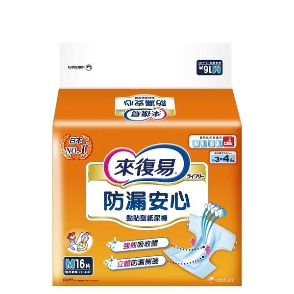 來復易 防漏安心黏貼型紙尿褲 M-L號 (16片,6包)【杏一】