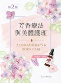 芳香療法美體護理(第二版)