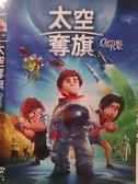 影音專賣店-B29-019-正版DVD【太空奪旗】-卡通動畫