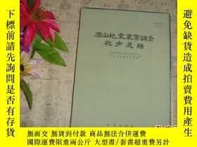 二手書博民逛書店罕見唐山地震震害調查初步總結(插圖52頁)》Tie-2tg,7成