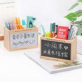 時尚創意原木小清新筆筒帶小黑板雙格多功能學生收納盒白板筆筒【四季生活館】
