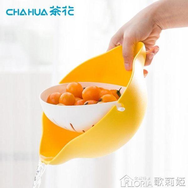 茶花雙層瀝水籃塑料大號家用翻轉洗水果現代客廳創意水果盤   歌莉婭