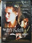 挖寶二手片-T04-270-正版DVD-電影【哥雅畫作下的女孩】娜塔莉波曼 哈維巴登(直購價)