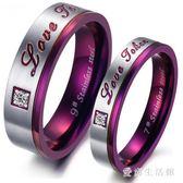 情侶對戒 紫色一對鉆戒鈦鋼情侶日韓甜美對戒韓版銀戒指簡約風 AW14033『愛尚生活館』