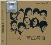 【停看聽音響唱片】【SACD】V.A合輯:一人一首成名曲