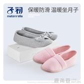 子初月子鞋秋季冬季包跟保暖透氣孕婦用品產婦產后防滑厚底孕婦鞋『快速出貨』
