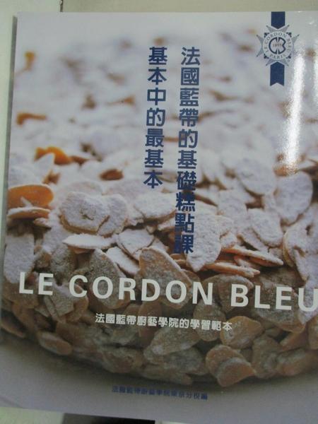 【書寶二手書T5/餐飲_DU4】法國藍帶的基礎糕點課--基本中的最基本Le Cordon Bleu_法國藍帶廚