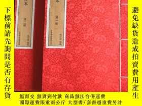 二手書博民逛書店罕見《花間集》(評註版)194124