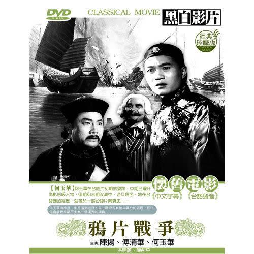 鴉片戰爭 DVD (購潮8)