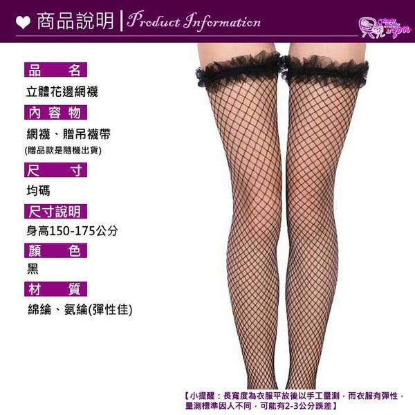 女衣性感必備黑色立體蕾絲花邊網襪贈調情吊襪帶女衣