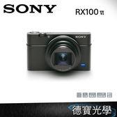 SONY RX100 M6 2018/6/5~8/5 贈原廠電池充電組乙組 原廠公司貨 德寶光學