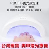 現貨 美甲工具48W美甲燈光療機智慧感應LED指甲烘幹機光療燈『潮流世家』