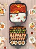 燒烤爐涮烤一體鍋家用電烤爐多功能鴛鴦火鍋烤盤兩用機烤肉盤 ATF 極有家 電壓:220v