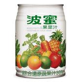 波蜜 果菜汁飲料(鐵罐) 240ml (6入)/組【康鄰超市】