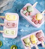 雪糕模具家用自制冰棒冰淇淋冰糕硅膠套裝帶蓋冰激凌棒冰冰棍冷飲 俏girl