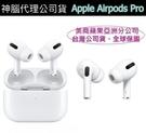 【神腦代理公司貨】Apple AirPods Pro 無線藍牙耳機 iPhoneXS Max iP8 SE2 iP11 Pro iXR【蘋果原廠盒裝】