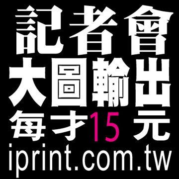 【于天印刷 iprint】社團海報學生特惠A2@15元100張 A2 菊對42x59.4cm  大圖輸出 每才15元