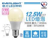 EVERLIGHT億光 LED 12.5W 3000K 黃光 全電壓 E27 球泡燈 _ EV520058