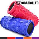 (隨機)實心EVA顆粒瑜珈滾輪.瑜珈柱指壓瑜珈棒.按摩滾輪狼牙棒滾筒舒緩肌肉FOAM ROLLER