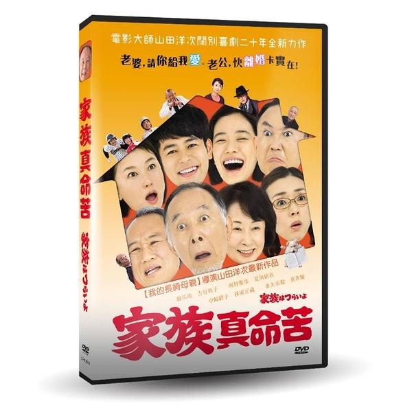 【停看聽音響唱片】【DVD】\t家族真命苦