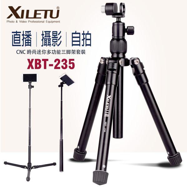 XILETU 喜樂途 XBT-235 手相機便攜三腳架(公司貨)