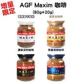 增量限定 日本 AGF Maxim 即溶咖啡 (80g+20g) 4款可選 ◎花町愛漂亮◎TC
