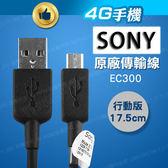 SONY原廠傳輸線 短版充電 17.5公分 USB線 迷你便攜型 EC300 Z4 Z5 XL39H【4G手機】