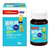【小兒利撒爾】液態鈣 咀嚼式軟膠囊(60粒/盒)