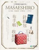 (二手書)25款預約幸福的手作:masaeshiro布手帳╳收納袋╳針線包╳工具包