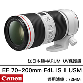 Canon EF 70-200mm f/4L IS II USM 全新二代小小白 送Marumi 保護鏡 台灣佳能公司貨 德寶光學 分期零利率