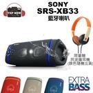 [贈耳罩式耳機] SONY 索尼 藍牙喇叭 SRS-XB33 重低音 無線 藍牙 喇叭 防水 串聯 公司貨