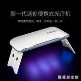美潮美甲光療機指甲油膠烘干機烤燈速干光療燈迷你便攜 QG8286『樂愛居家館』