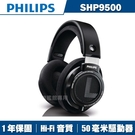 PHILIPS飛利浦 Hi-Fi立體聲頭戴式耳機SHP9500
