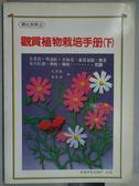 【書寶二手書T4/動植物_ZDF】觀賞植物栽培手冊(下)