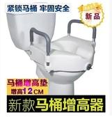 歐美馬桶增高墊老人孕婦馬桶增高器帶扶手坐便器加高馬桶加高器墊