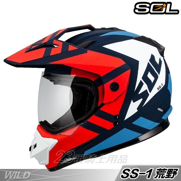 SOL SS-1 SS1 荒野 消光藍白紅 越野帽 複合式全罩安全帽