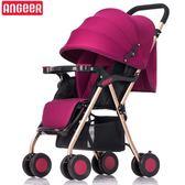 手推車 安格兒嬰兒推車可坐可躺輕便攜可折疊新生兒寶寶傘車嬰兒車手推車 LP