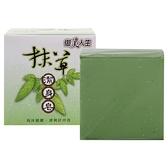 御美人生 抹草潔身皂(100g)【小三美日】