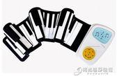 手捲軟鋼琴49鍵玩具初學者學生折疊便攜式加厚 時尚芭莎WD