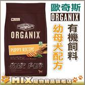 ◆MIX米克斯◆歐奇斯ORGANIX.有機飼料【幼犬/幼母犬5.25磅】WDJ推薦優良級飼料