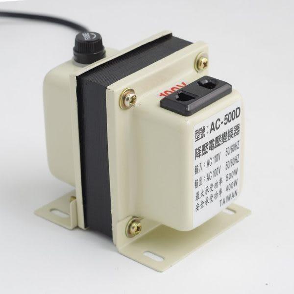 日本電器專用110V降100V 500W降壓器 AC-500D 變《Life Beauty》